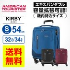11%OFFクーポン配布中!正規品 スーツケース 機内持ち込み Sサイズ アメリカンツーリスター サムソナイト カービー スピナー54 ソフト 容量拡張 158cm以内 軽量
