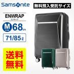 正規品 サムソナイト Samsonite スーツケース ENWRAP エンラップ スピナー68 Mサイズ 158cm以内 容量拡張 軽量 大容量