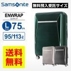 正規品 サムソナイト Samsonite スーツケース ENWRAP エンラップ スピナー75 Lサイズ 158cm以内 容量拡張 軽量 大容量