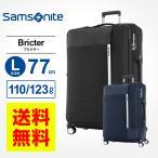 スーツケース Lサイズ サムソナイト Samsonite Bricter ブリクター スピナー76 ソフト 容量拡張 158cm以内 大型 大容量 超軽量