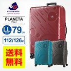 正規品 スーツケース LLサイズ カメレオン サムソナイト プラネタ スピナー79 ハードケース 容量拡張 大型 大容量 超軽量 父の日