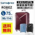 15%OFFクーポン配布中!正規品 スーツケース Lサイズ サムソナイト Samsonite ロベス スピナー75 ハードケース 容量拡張 158cm以内 大型 大容量 超軽量