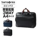 正規品 ビジネスバッグ 3way メンズ サムソナイト Samsonite EPid 3 エピッド 3 3Wayバッグ エキスパンダブル A4 防水 ブランド 大容量 ナイロン