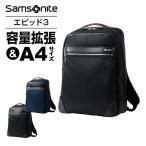 正規品 ビジネスバッグ リュック メンズ サムソナイト Samsonite EPid 3 エピッド 3 バックパック 容量拡張 防水 ブランド 大容量 軽量