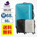 11%OFFクーポン配布中!スーツケース Mサイズ カメレオン サムソナイト SIKLON シクロン スピナー68 ハードケース 158cm以内 超軽量 キャリーケース