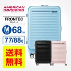 正規品 アメリカンツーリスター サムソナイト スーツケース Mサイズ フロンテック スピナー68 フロントオープン 容量拡張 大容量 軽量 おしゃれ かわいい