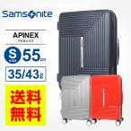 スーツケース 機内持ち込み Sサイズ サムソナイト Samsonite APINEX アピネックス スピナー55 ハードケース 容量拡張 158cm以内