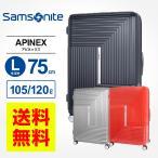 スーツケース Lサイズ サムソナイト Samsonite APINEX アピネックス スピナー75 ハードケース 容量拡張 158cm以内 大型 大容量
