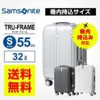 クーポン配布中★サムソナイト Samsonite スーツケース ハード TRU-FRAME トゥルーフレーム Sサイズ 55cm 機内持ち込み