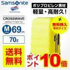 アメリカンツーリスター サムソナイト Samsonite スーツケース CROSSWAVE クロスウェーブ スピナー69 Mサイズ