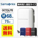 11%OFFクーポン配布中!正規品 サムソナイト Samsonite スーツケース ハード OCTOLITE オクトライト Mサイズ 68cm 無料預入受託サイズ