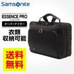 サムソナイト Samsonite ブリーフケース ビジネスバッグ ESSENCE PRO エッセンスプロ オーバーナイターエキスパンダブル