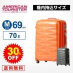 アメリカンツーリスター サムソナイト Samsonite スーツケース ハード CRYSTALITE クリスタライト Mサイズ 69cm 無料預入受託サイズ