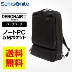 サムソナイト Samsonite バックパック DEBONAIR3 デボネア3 高撥水素材