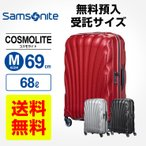40%OFF 正規品 サムソナイト Samsonite スーツケース COSMOLITE コスモライト スピナー69 Mサイズ 158cm以内 超軽量