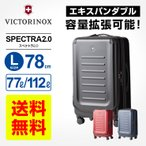 ビクトリノックス victorinox スーツケース キャリーバッグ スペクトラ2.0 ラージ Lサイズエキスパンダブル 容量拡張機能 4輪ダブルキャスター 防水 大型 大容量