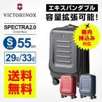 ビクトリノックス victorinox スーツケース キャリーバッグ スペクトラ2.0 コンパクト グローバルキャリーオン機内持込可能サイズ エキスパンダブル 容量拡張機