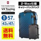 ビクトリノックス victorinox スーツケース キャリーバッグ VX Touring VXツーリング ホイールド 2-in-1 キャリーオン