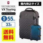正規品 ビクトリノックス victorinox スーツケース キャリーバッグ VX Touring VXツーリング WHEELED GLOBAL CARRY-ON 父の日