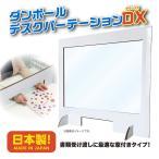 日本製 ダンボール デスク パーテーション DX 窓付きタイプ 5セット - 卓上・飛沫防止・感染予防・ウイルス対策
