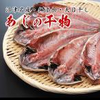 鰺魚 - 無添加・天日干し 沼津 アジの干物 3枚セット | 鯵・あじ・ひもの