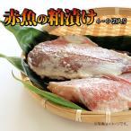 赤魚 粕漬け ( かす漬け ) 4〜6切入