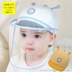ベビー帽子  新生児 フェイスシールド 退院用 帽子 一ヶ月検診 キャップ ベビー 新生児 キャップ  赤ちゃん  ハンチング ウイルス対策 帽子 フェイスカッバー