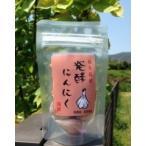 屋久島産 自然栽培 発酵ニンニク 35g