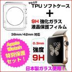 Yahoo!MURAApple watch フィルム + TPUソフトカバーセット お得 カバー ケース 9H強化ガラス保護フィルム