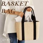 かごバッグ カゴバッグ トートバッグ 巾着付き レディース バスケット 大きめ