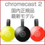 クロームキャスト 新型 Google Chromecast2 Chromecast 2015 HDMI Streaming Media Player 第2世代 グーグル クロームキャスト2 HDMI 国内正規品 Chrome cast