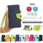 送料無料 iphone6s iphone6 plus 手帳型ケース