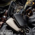 キーケース 本革 メンズ スマートキー レディース  車のキーケース カーボンレザー
