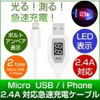 急速充電 ケーブル スマホ iphone android 2.4A 対応 iPhone USB microusbケーブル PC