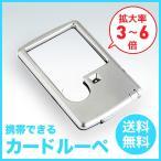 ルーペ LED 拡大鏡 老眼鏡 ライト カードルーペ 携帯 ケース付き