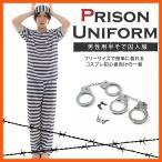 ハロウィン 囚人服 コスプレ コスチューム 衣装 シマシマ 大人用 半袖