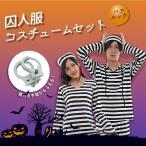 ハロウィン 囚人服 コスプレ ペア メンズ レディース コスチューム 衣装 大人用 長袖 ボーダー 手錠