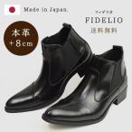 シークレットシューズ 本革 メンズ シークレットブーツ 国産 +8cm サイドゴアブーツ 革靴  レザー  ビジネス 結婚式 メンズ 靴  ヒールアップ