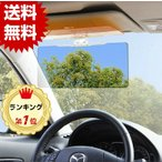 サンバイザー 車 車用 UVカット  日よけ 日除け 黒 UV フロントガラス サンシェード  紫外線カット カー用品 カーシェード