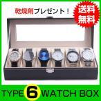 Watch Case - 腕時計 収納ケース 6本  腕時計ケース ウォッチボックス ケース 腕時計ボックス ウォッチケース ボックス  展示 おしゃれ ウォッチ収納 6本入れ レザー