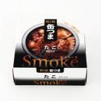 K&K 国分 缶つま Smoke たこ 50g 缶詰 スモーク 燻製 おつまみ 5,500円以上送料無料