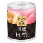 K&K にっぽんの果実 東北産 白桃(あかつき) 195g缶