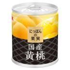 にっぽんの果実 山形県産 黄桃 黄金桃 缶詰 備蓄 195g缶 5,500円以上送料無料-
