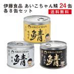 【送料無料】伊藤食品 美味しい鯖缶 選べる24缶【水煮・醤油煮・味噌煮】