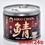 伊藤食品 美味しい鯖 水煮 黒胡椒・にんにく入り 190g 24缶入 鯖缶 サバ缶 缶詰