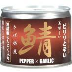 伊藤食品 美味しい鯖 水煮 黒胡椒・にんにく入り 190g缶
