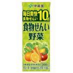 【2ケースセット 送料無料】伊藤園 食物せんい野菜 200ml紙パック(24本入×2ケース)