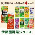 【送料無料】伊藤園 野菜ジュース 選べる200ml紙パック 4ケース(96本)