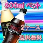 【2ケースセット 送料無料】選べるセット 500ml PET(24本入×2ケース)