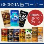 【2ケースセット 送料無料】選べるセット ジョージア缶コーヒー(30本入×2ケース)